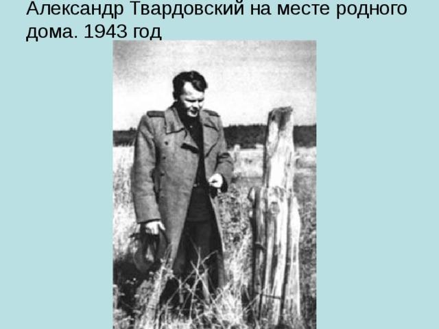 Александр Твардовский на месте родного дома. 1943 год