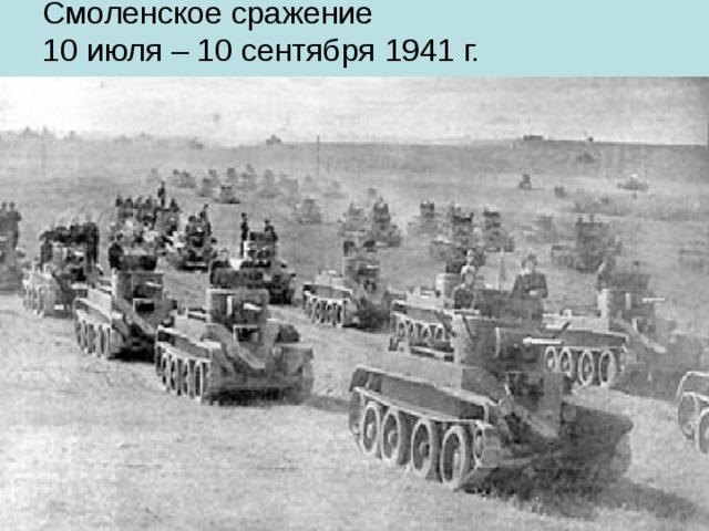 Смоленское сражение  10 июля – 10 сентября 1941 г.
