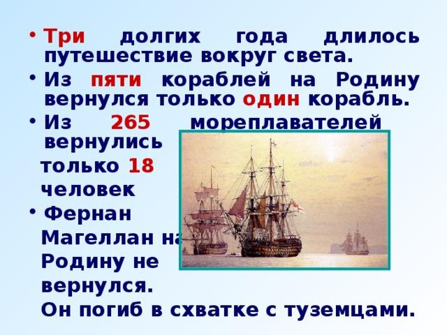 Три долгих года длилось путешествие вокруг света. Из пяти кораблей на Родину вернулся только один корабль. Из 265 мореплавателей вернулись  только 18   человек Фернан