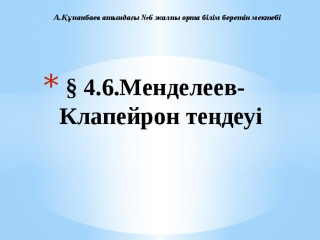 А.Құнанбаев атындағы №6 жалпы орта білім беретін мектебі