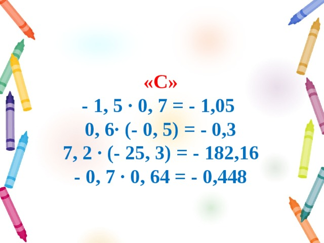«С»  - 1, 5 ∙ 0, 7 = - 1,05  0, 6∙ (- 0, 5) = - 0,3  7, 2 ∙ (- 25, 3) = - 182,16  - 0, 7 ∙ 0, 64 = - 0,448