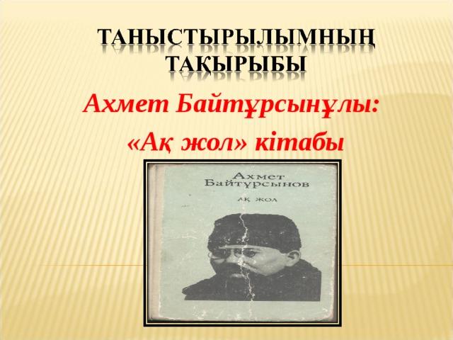 Ахмет Байтұрсынұлы: «Ақ жол» кітабы
