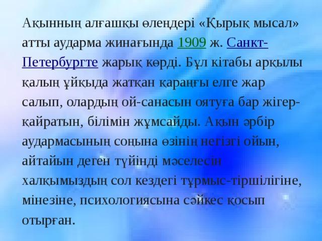 Ақынның алғашқы өлеңдері «Қырық мысал» атты аударма жинағында 1909 ж. Санкт-Петербургте жарық көрді. Бұл кітабы арқылы қалың ұйқыда жатқан қараңғы елге жар салып, олардың ой-санасын оятуға бар жігер-қайратын, білімін жұмсайды. Ақын әрбір аудармасының соңына өзінің негізгі ойын, айтайын деген түйінді мәселесін халқымыздың сол кездегі тұрмыс-тіршілігіне, мінезіне, психологиясына сәйкес қосып отырған.