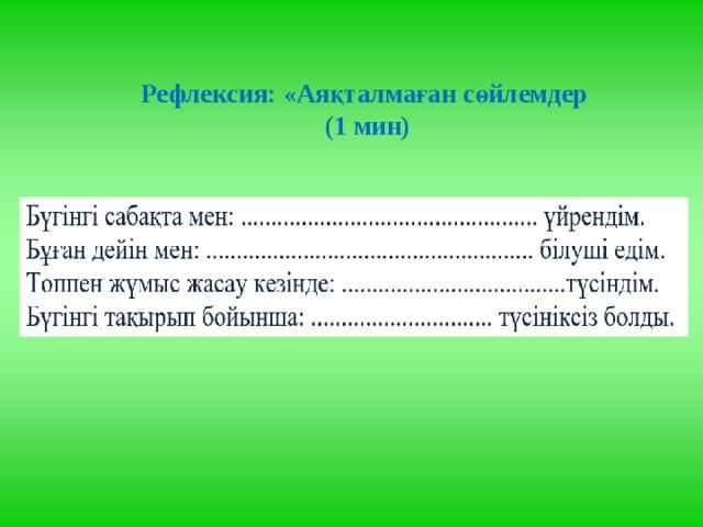 Рефлексия: «Аяқталмаған сөйлемдер (1 мин)