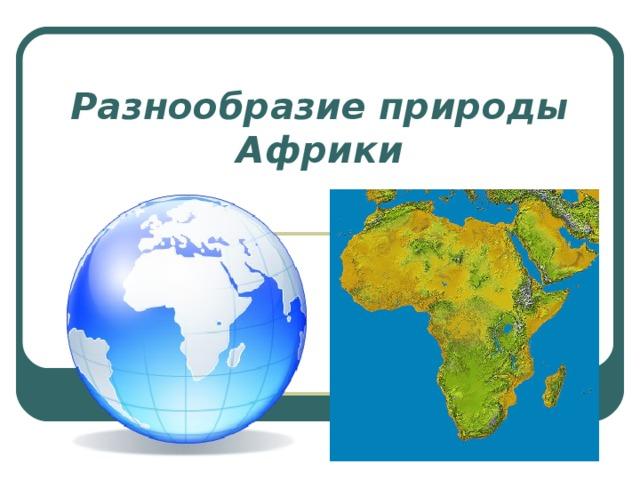 Разнообразие природы Африки