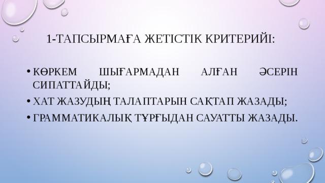 1-тапсырмаға жетістік критерийі: