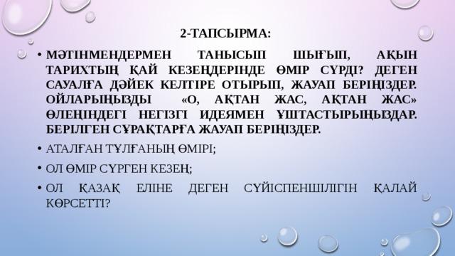 2-тапсырма: