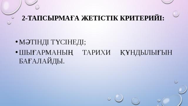 2-тапсырмаға Жетістік критерийі:
