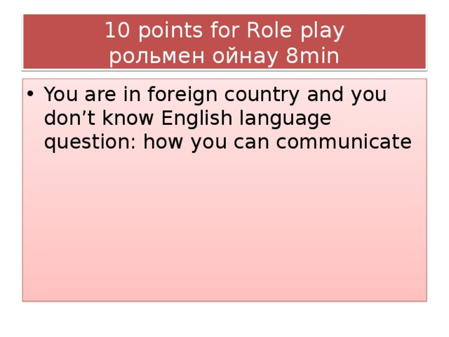 10 points for Role play  рольмен ойнау 8min