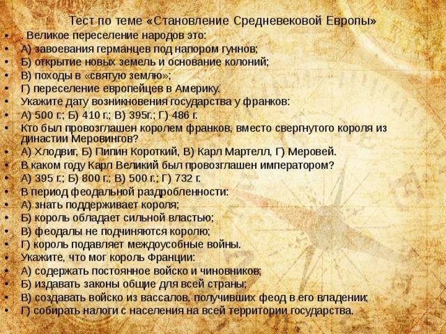 Тест по теме «Становление Средневековой Европы»