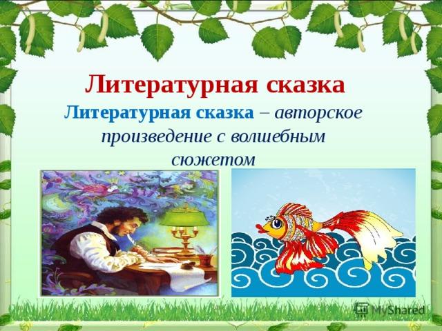 Литературная сказка Литературная сказка –авторское произведение с волшебным сюжетом