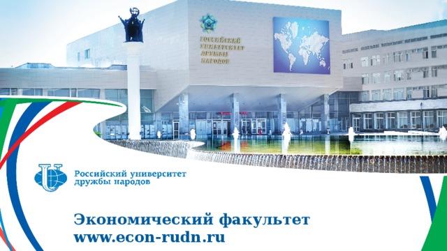Экономический факультет www.econ-rudn.ru