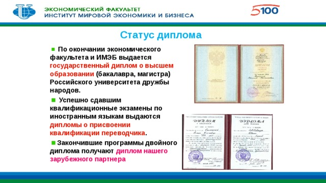Статус диплома