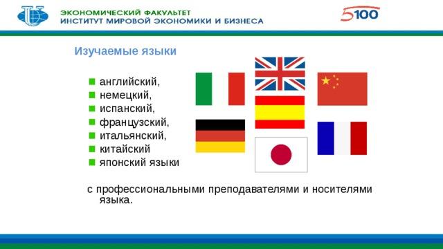 Изучаемые языки английский, немецкий, испанский, французский, итальянский, китайский японский языки с профессиональными преподавателями и носителями языка.