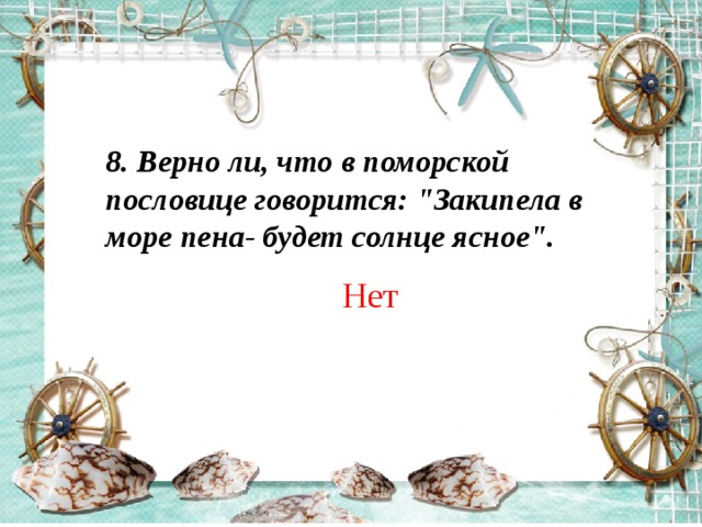 8. Верно ли, что в поморской пословице говорится: