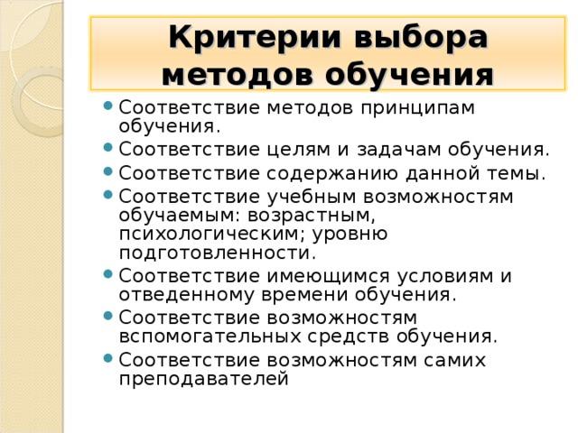 Критерии выбора методов обучения