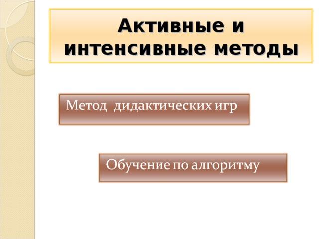 Активные и интенсивные методы