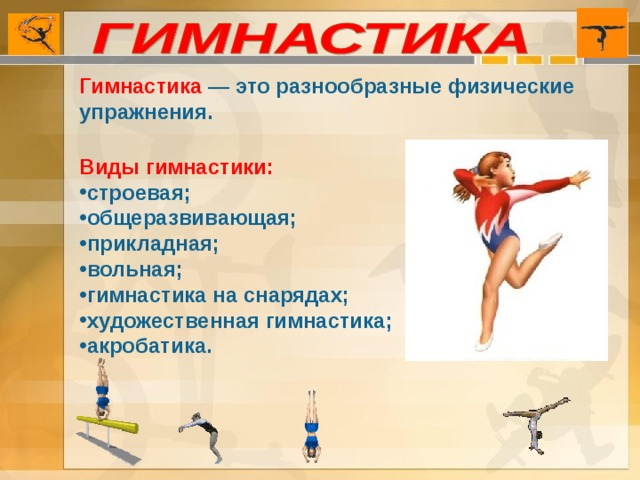 Гимнастика — это разнообразные физические упражнения. Виды гимнастики: