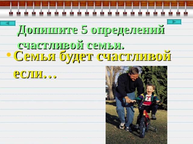 Допишите 5 определений счастливой семьи.