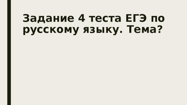 Задание 4 теста ЕГЭ по русскому языку. Тема?