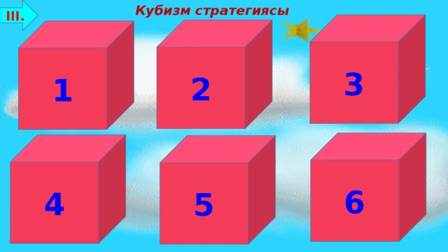 ІІІ. Кубизм стратегиясы 3 2 1 6 4 5 Бағалау критерийлері: 8-10 ұпай - «5»  7-5 ұпай - «4»  4-3 ұпай - «3»