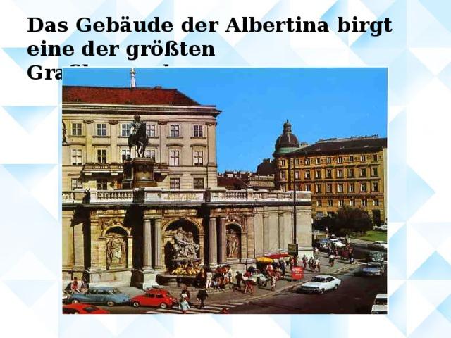 Das Gebäude der Albertina birgt eine der größten Grafiksammlungen.