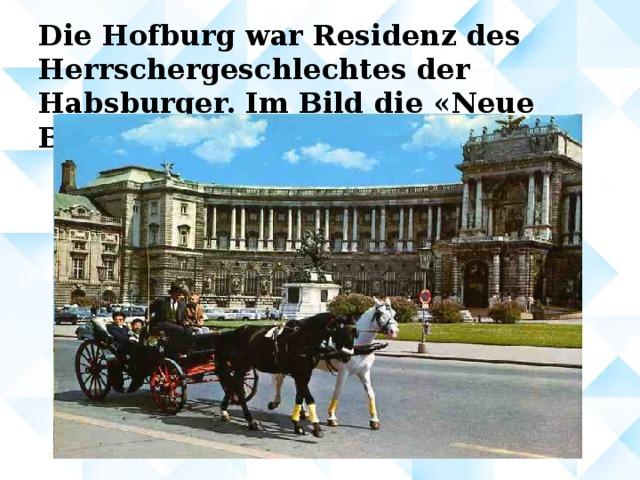Die Hofburg war Residenz des Herrschergeschlechtes der Habsburger. Im Bild die « Neue Burg »