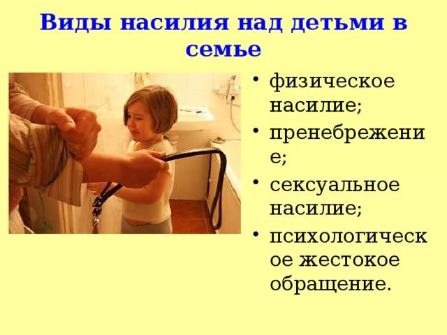 Виды насилия над детьми в семье