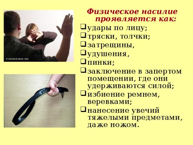 Физическое насилие проявляется как: