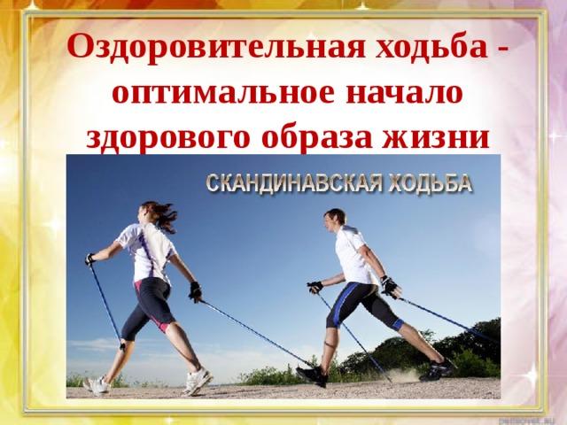 Оздоровительная ходьба - оптимальное начало здорового образа жизни