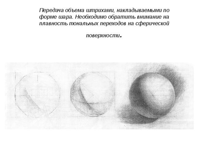 Передача объема штрихами, накладываемыми по форме шара. Необходимо обратить внимание на плавность тональных переходов на сферической поверхности .