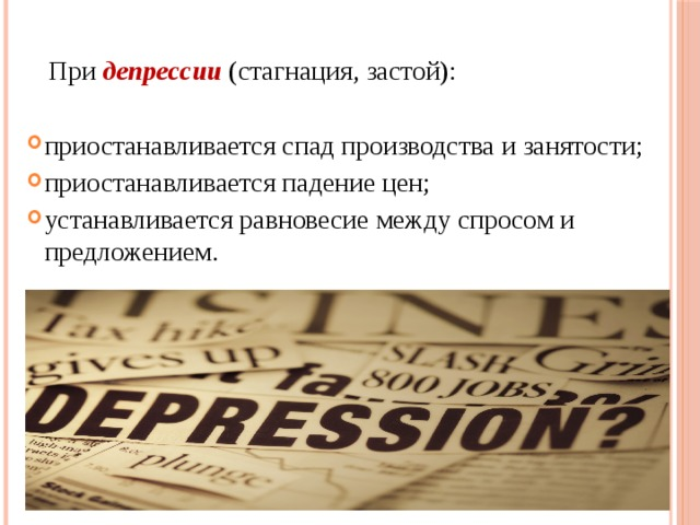 При депрессии (стагнация, застой):