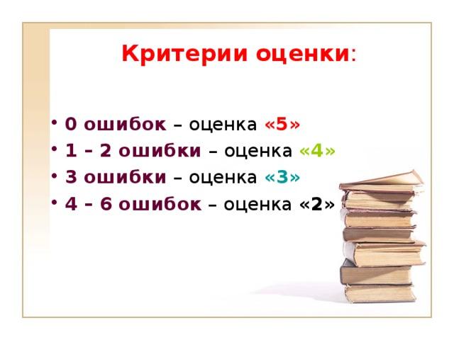 Критерии  оценки :