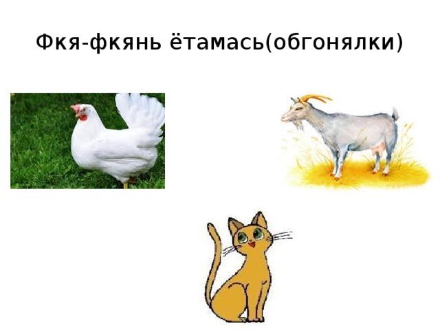 Фкя-фкянь ётамась(обгонялки)