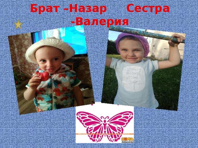 Брат –Назар Сестра -Валерия