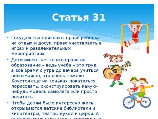 Статья 31