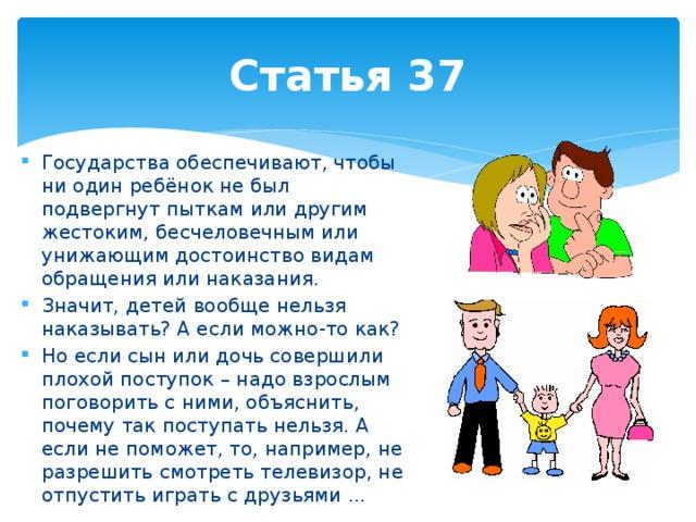 Статья 37