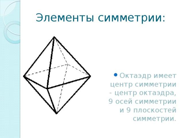Элементы симметрии:
