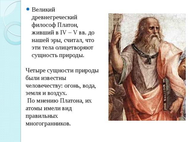 Великий древнегреческий философ Платон, живший в IV – V вв. до нашей эры, считал, что эти тела олицетворяют сущность природы.