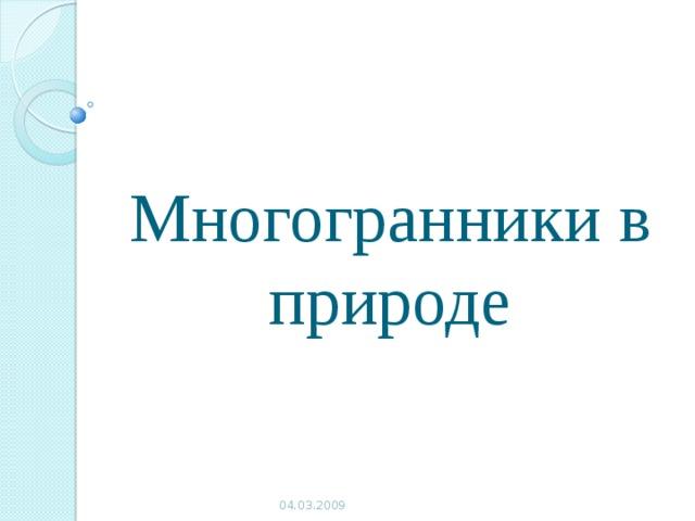 Многогранники в природе 04.03.2009