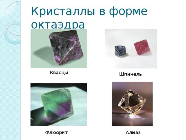Кристаллы в форме октаэдра Квасцы Шпинель Флюорит Алмаз