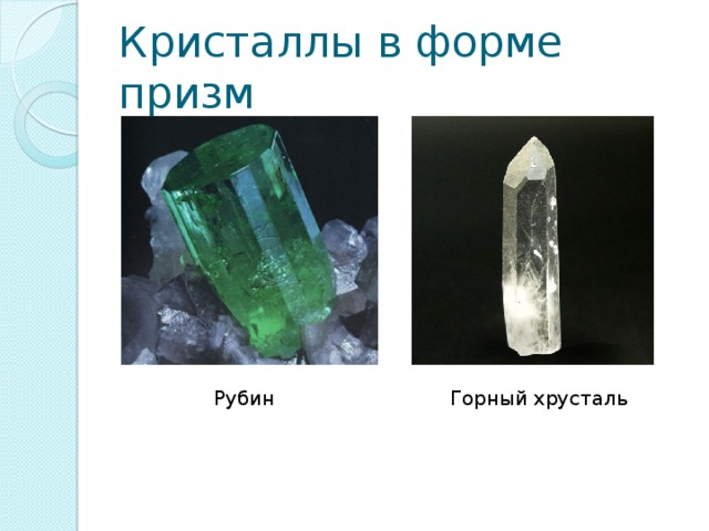 Кристаллы в форме призм Рубин Горный хрусталь