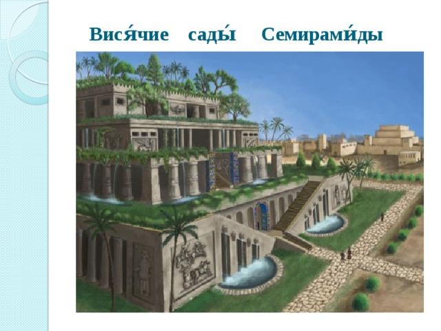 Вися́чие сады́ Семирами́ды