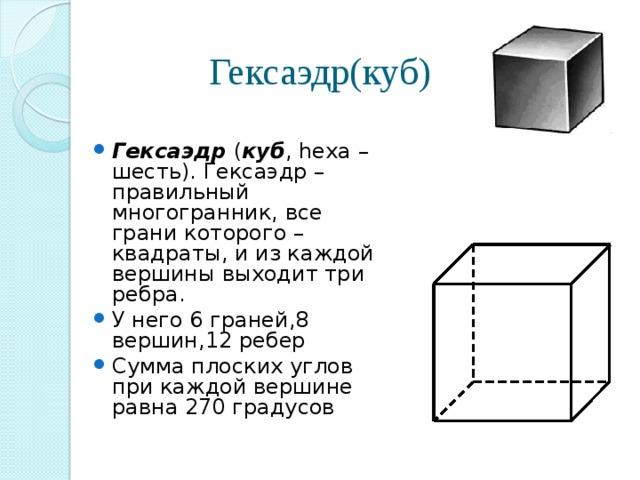 Гексаэдр(куб)