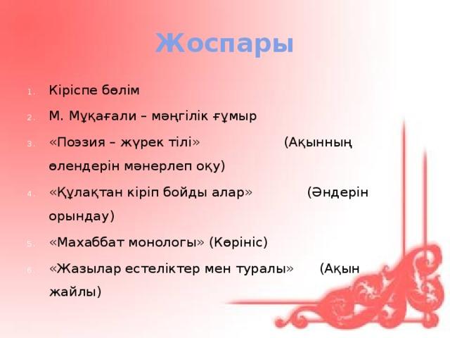 Жоспары