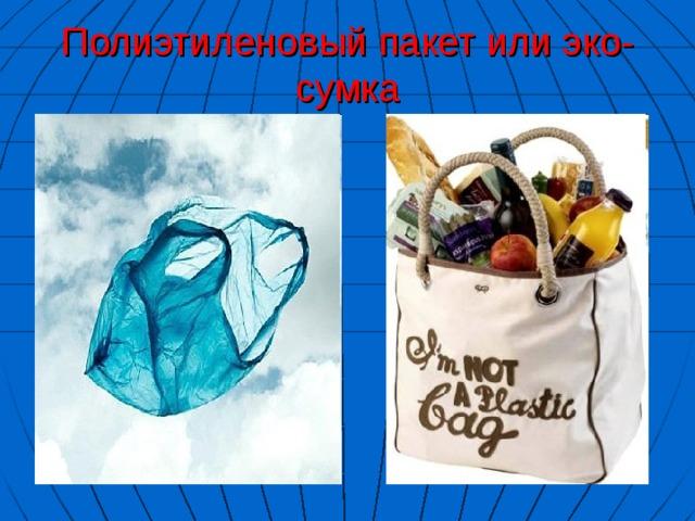 Полиэтиленовый пакет или эко-сумка