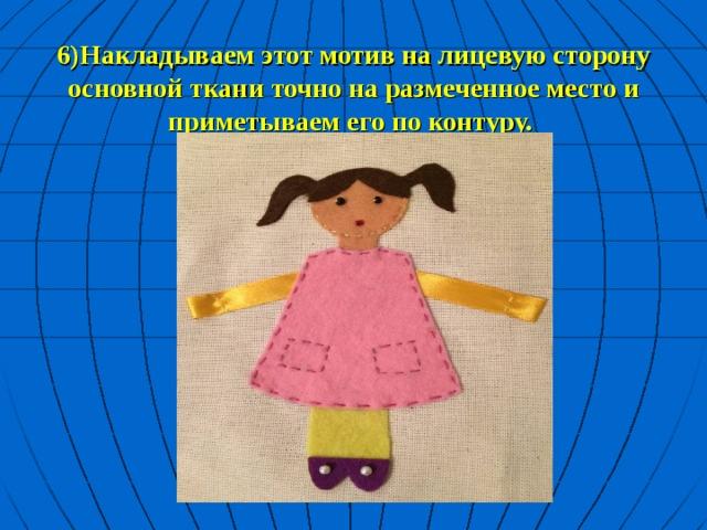 6)Накладываем этот мотив на лицевую сторону основной ткани точно на размеченное место и приметываем его по контуру.