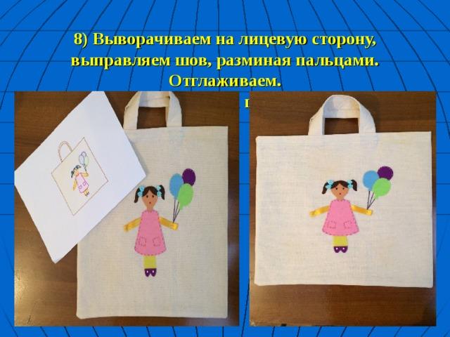 8) Выворачиваем на лицевую сторону, выправляем шов, разминая пальцами. Отглаживаем.  Эко - сумка готова!