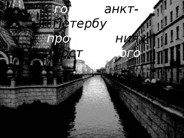 город  С анкт-Петербу рга  в  произведе ниях Дост оевского