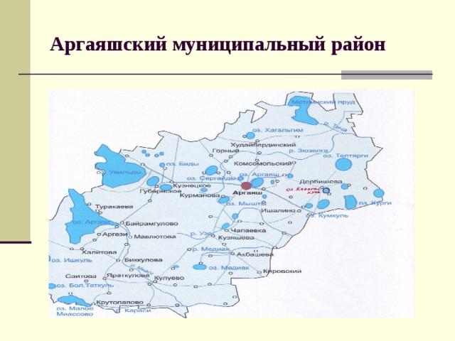Аргаяшский муниципальный район
